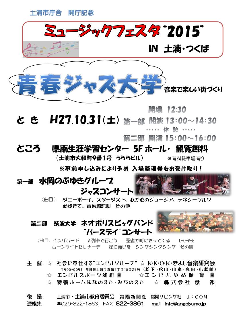 ミュージックフェスタ2015イン土浦・つくば